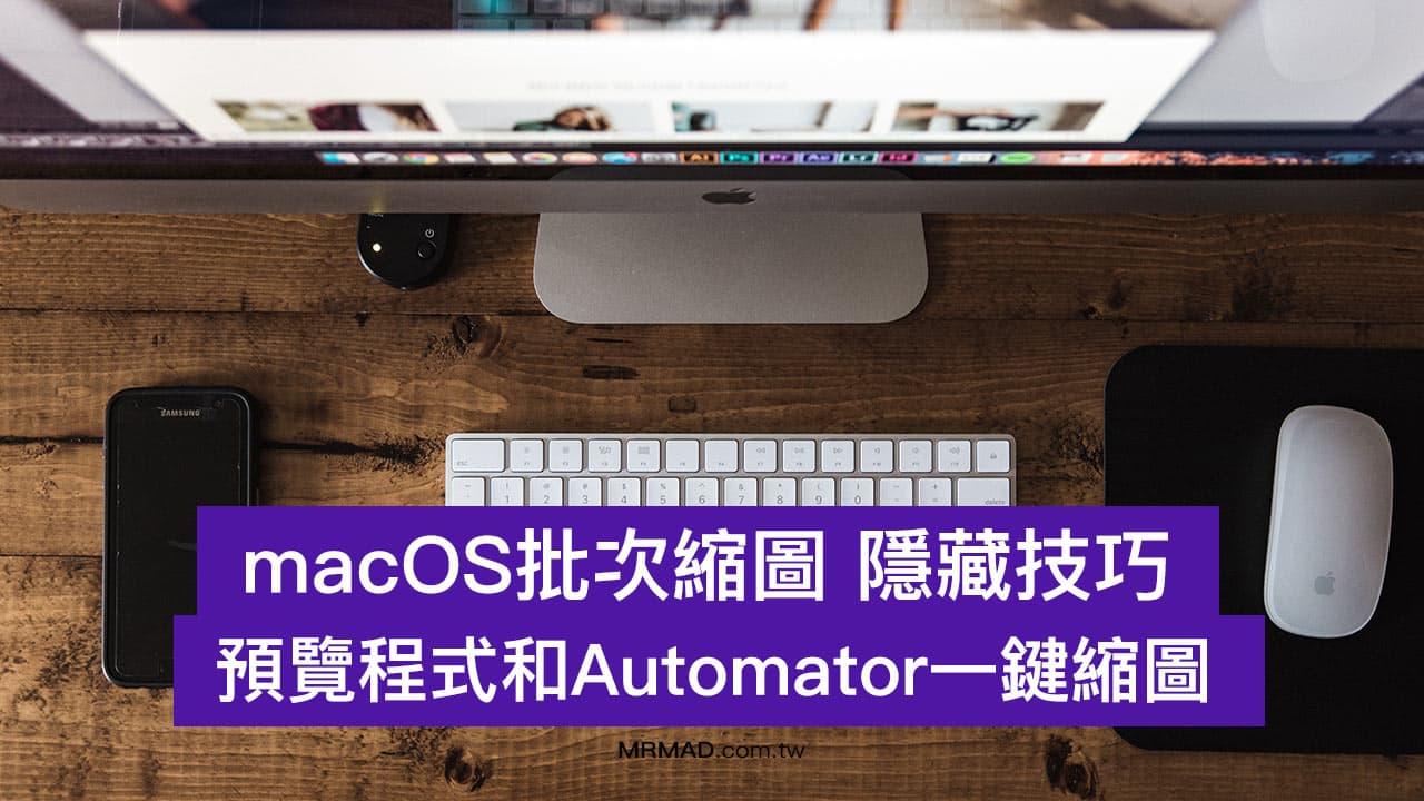 【Mac批次缩图】透过macOS预览程式和Automator一键缩图