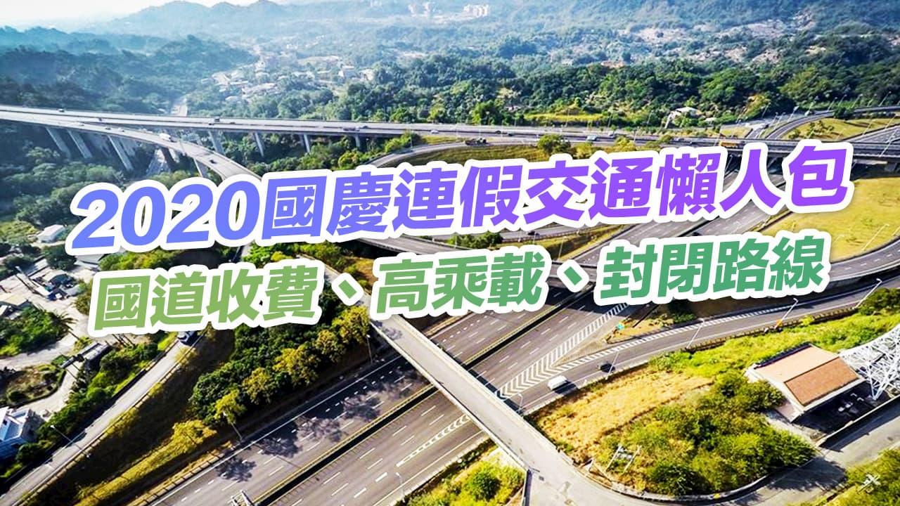 2020雙十國慶連假交通管制:國道收費、高乘載、封閉路線懶人包
