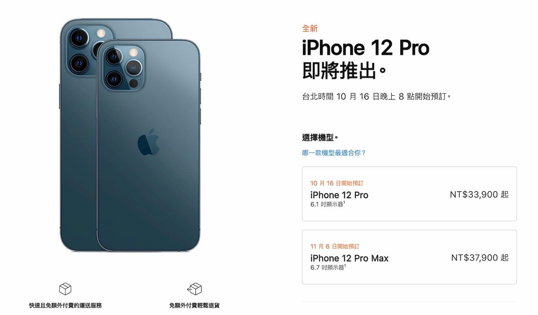 iPhone 12 Pro 系列價格更便宜