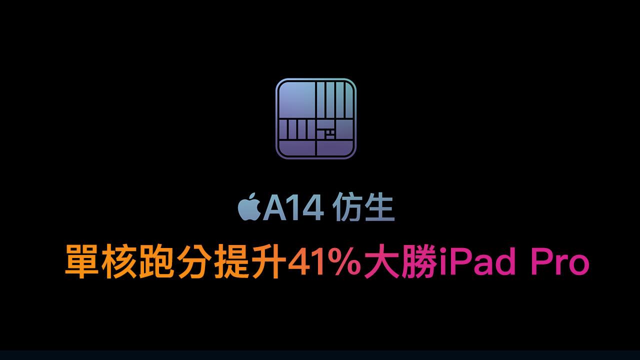 A14跑分出爐!iPad Air 4 單核提升41%大勝 iPad Pro