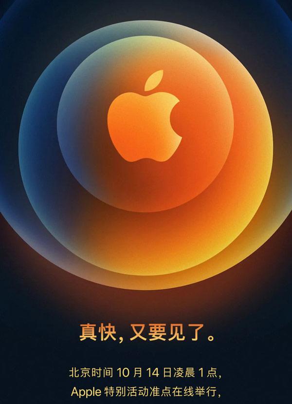 中國Apple蘋果發表會主題「真快,又要見面了」