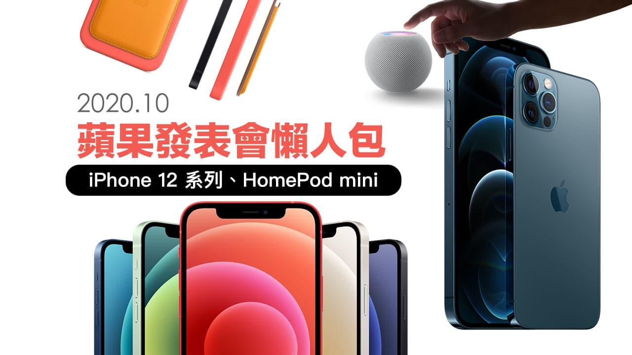蘋果發表會懶人重點整理:iPhone 12 / 12 mini、iPhone 12 Pro系列、HomePod mini