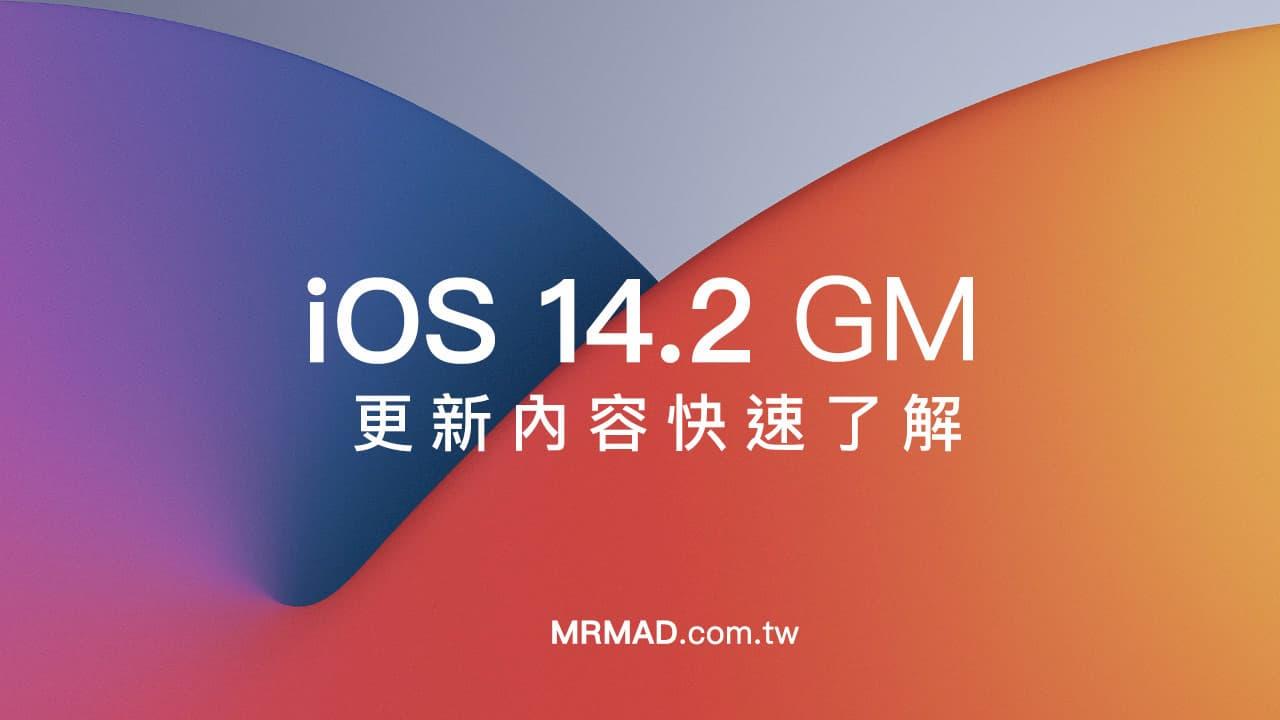 蘋果 iOS 14.2 GM 版本更新釋出 修正不斷跳升級提示錯誤