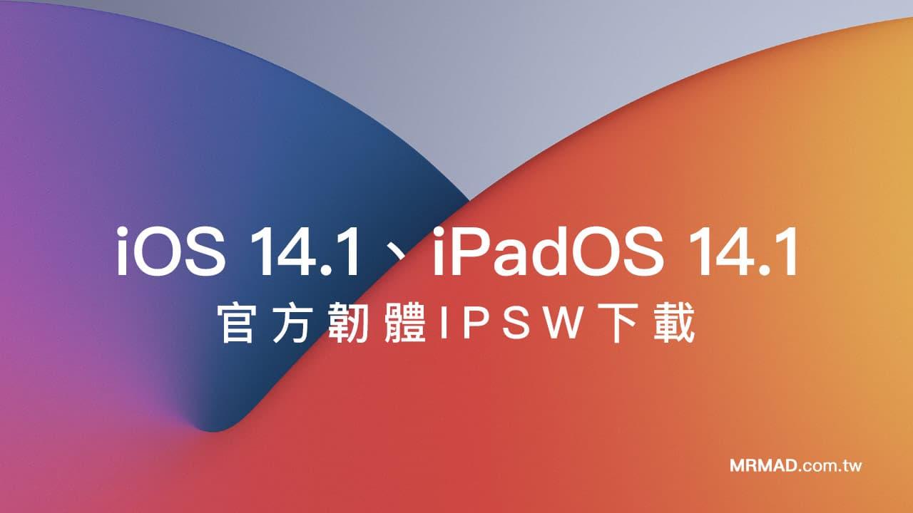 蘋果 iOS 14.1、iPadOS 14.1 韌體iPSW下載點(原廠連結)
