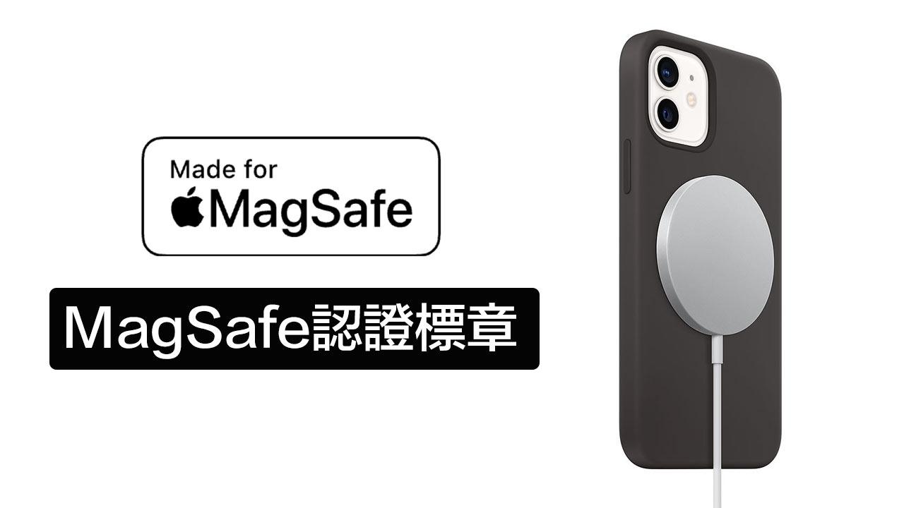 蘋果推出 MFM認證 Made for MagSafe 另個生態圈將形成
