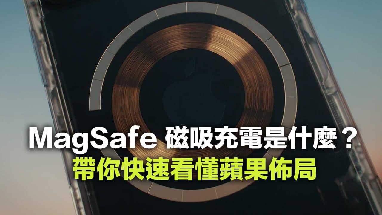 MagSafe 磁吸充電到底有什麼用?帶你快速看懂蘋果iPhone 佈局