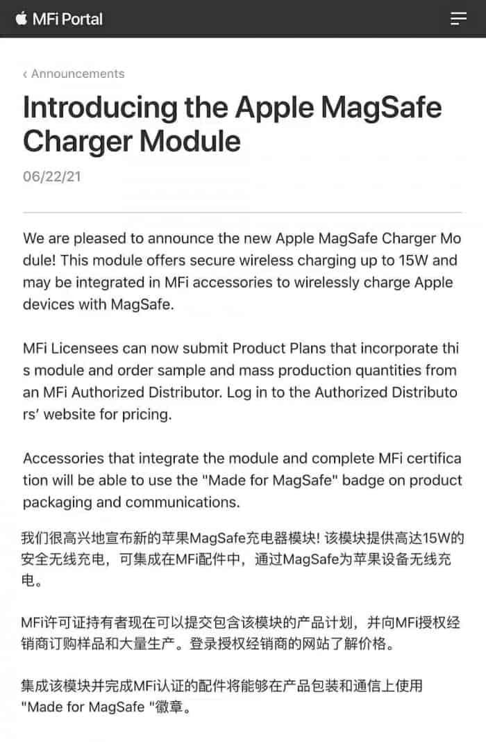 蘋果推出 MFM認證 Made for MagSafe 另個生態圈將形成1