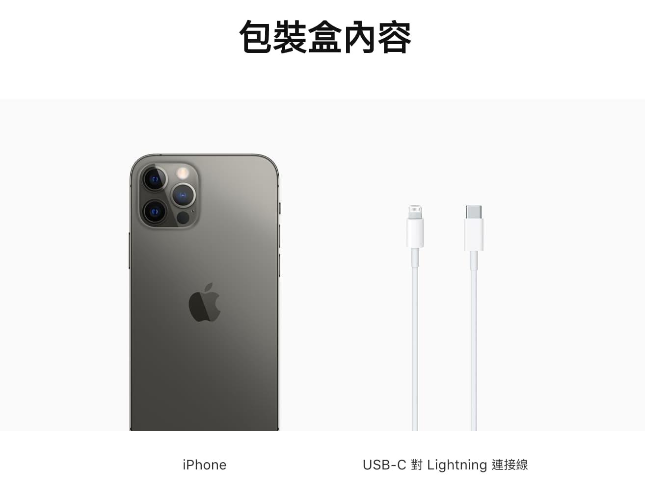 蘋果宣布從 iPhone 12 系列起不再贈送充電器、有線耳機1