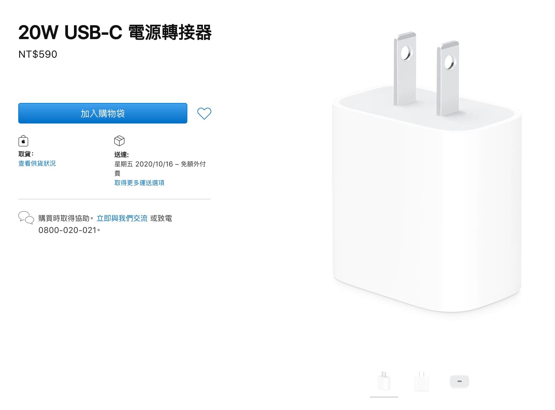 消基會:蘋果取消iPhone充電器配件政策不妥,將嚴查到底2