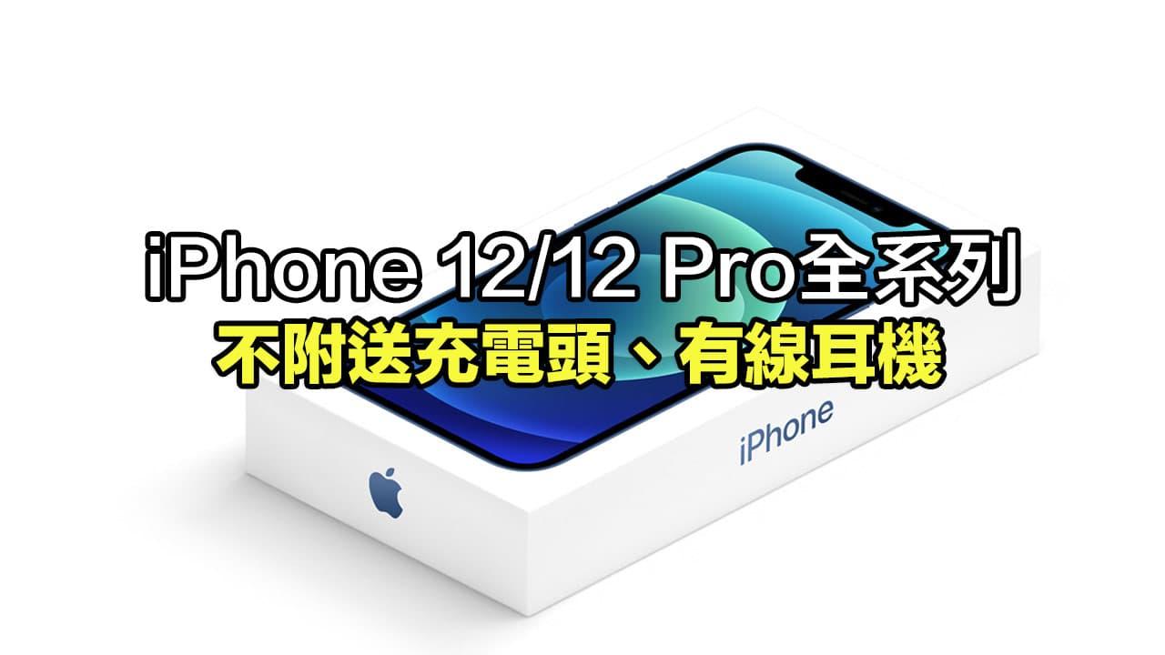 消基會:蘋果取消iPhone充電器配件政策不妥,將嚴查到底1