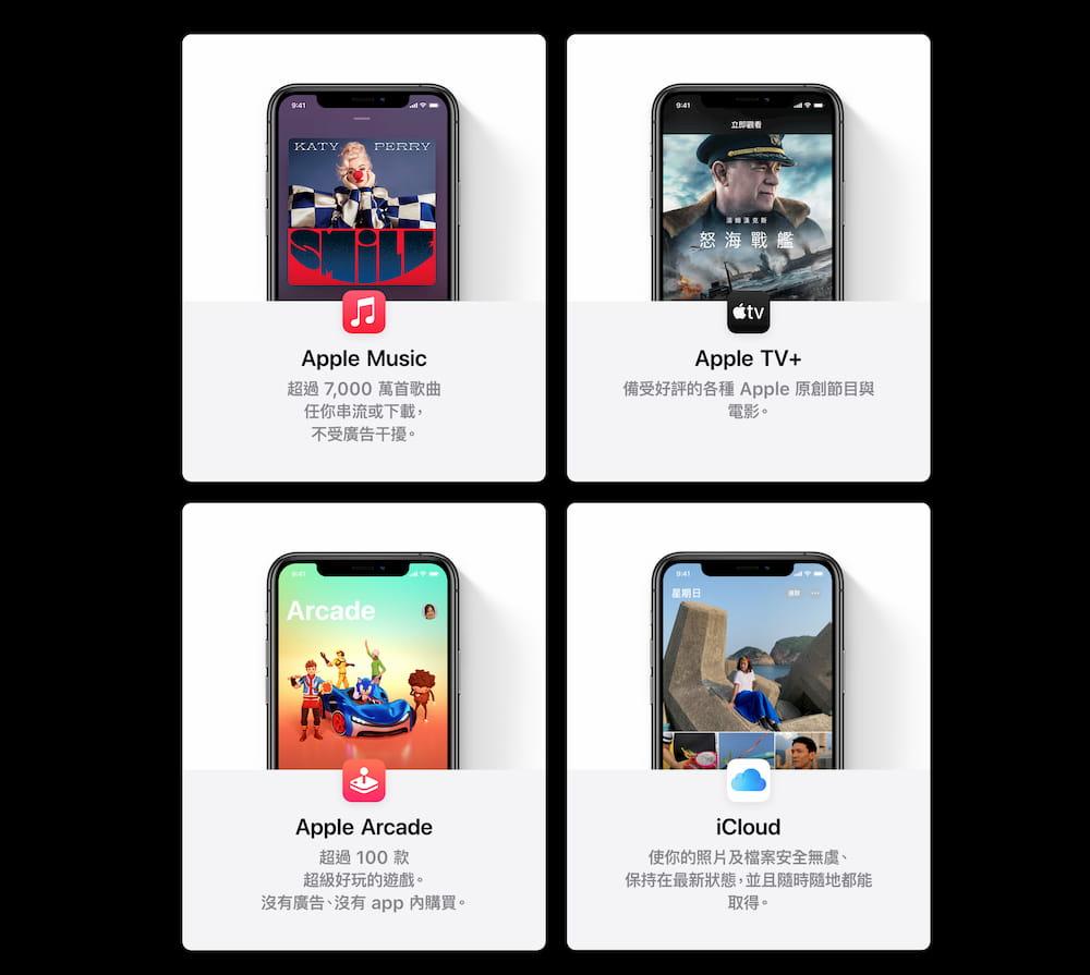 Apple One 訂閱是什麼?