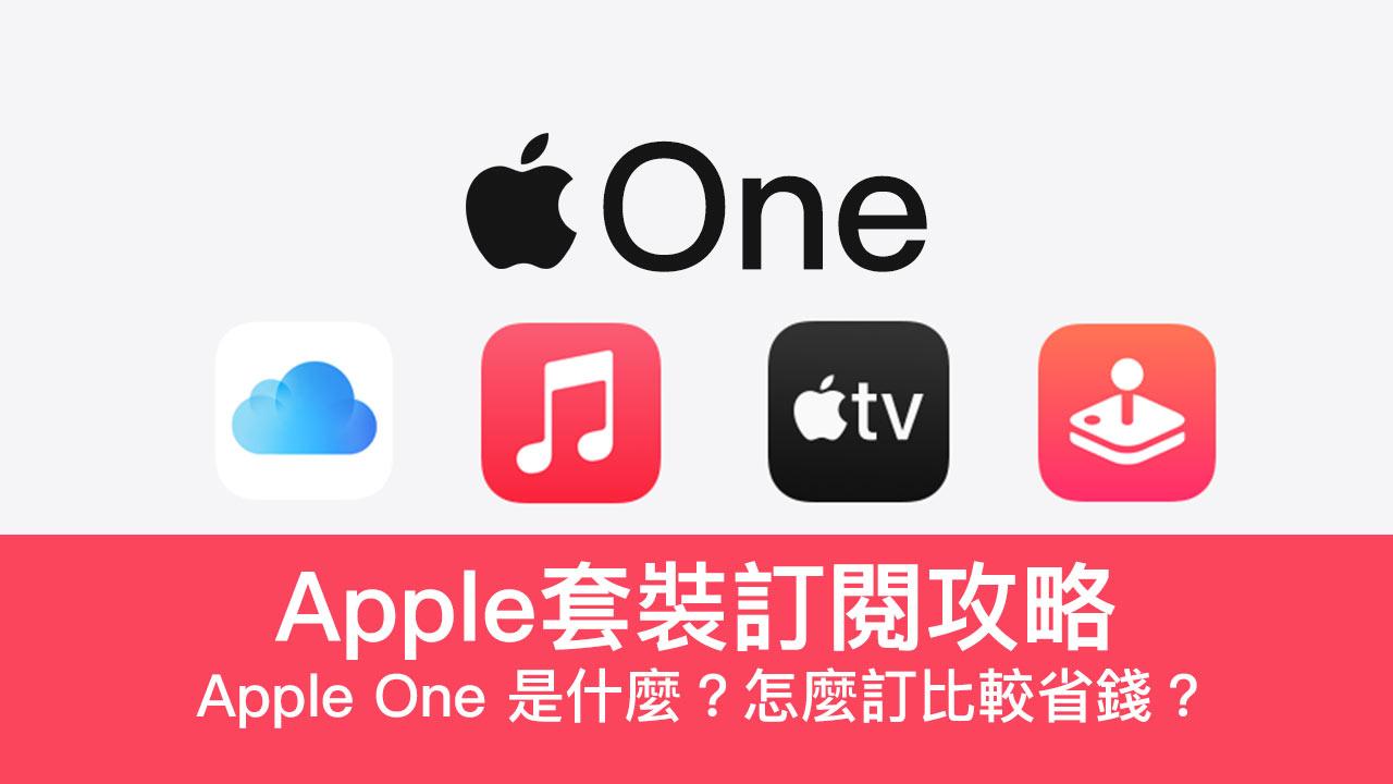 台灣 Apple One訂閱攻略:告訴你有哪些方案、怎麼訂閱比較省錢