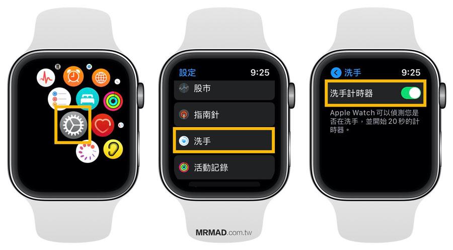 啟用或關閉 Apple Watch 洗手提醒功能(watchOS技巧)