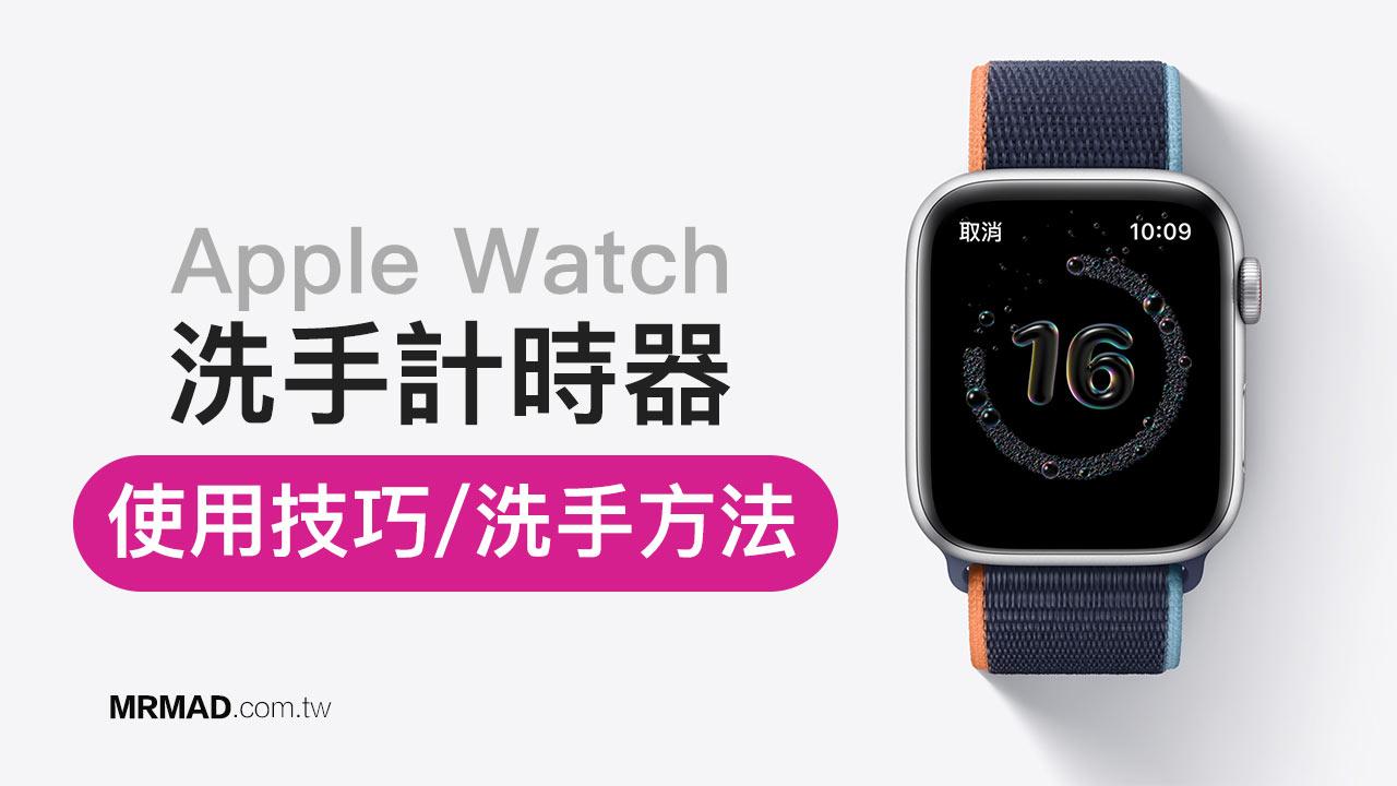 Apple Watch洗手計時器是什麼?如何開啟與關閉,順便教你洗手方法