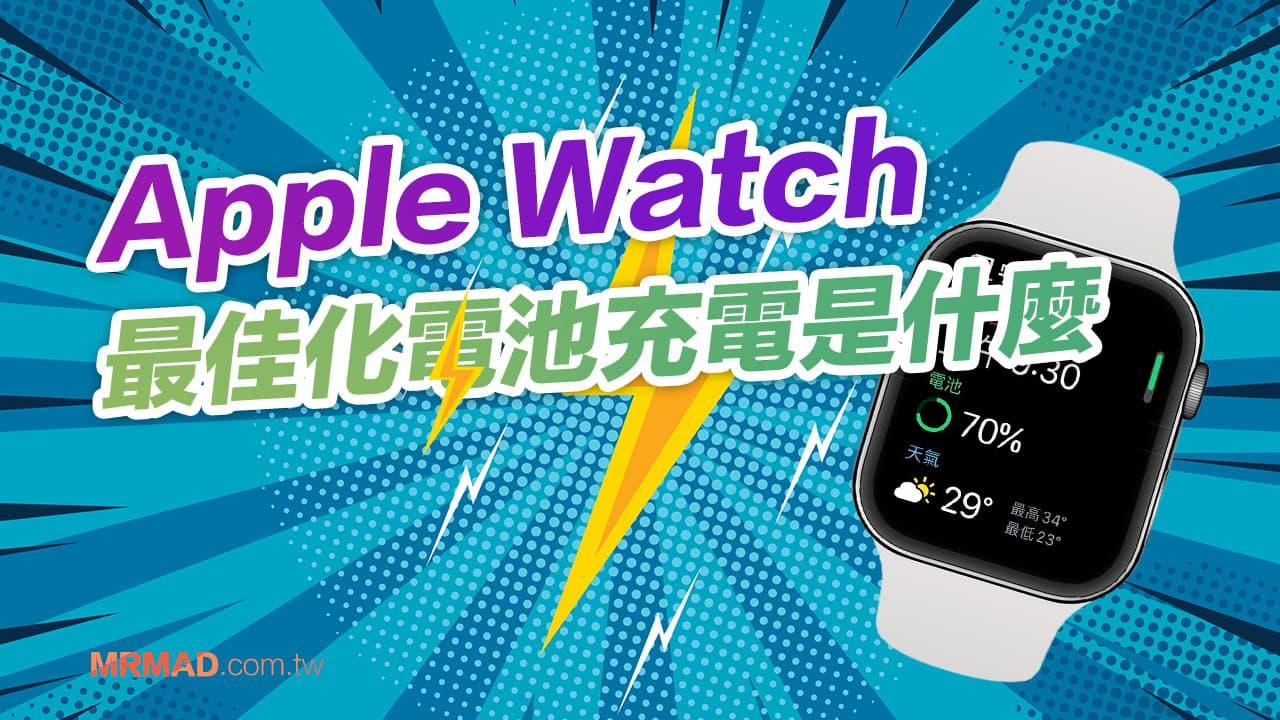Apple Watch 最佳化電池充電是什麼?延長電池壽命靠這招