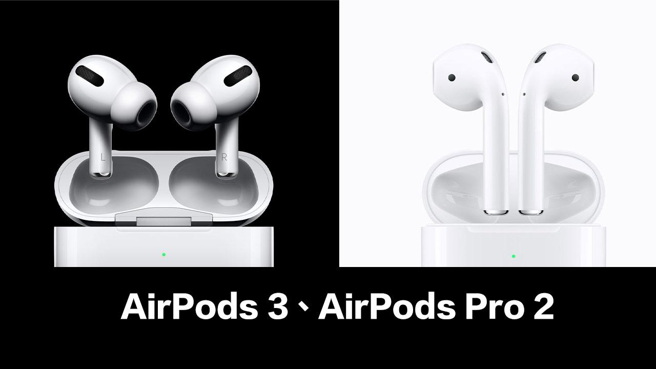 蘋果新款AirPods3、AirPods Pro2 快來了!預計2021年推出