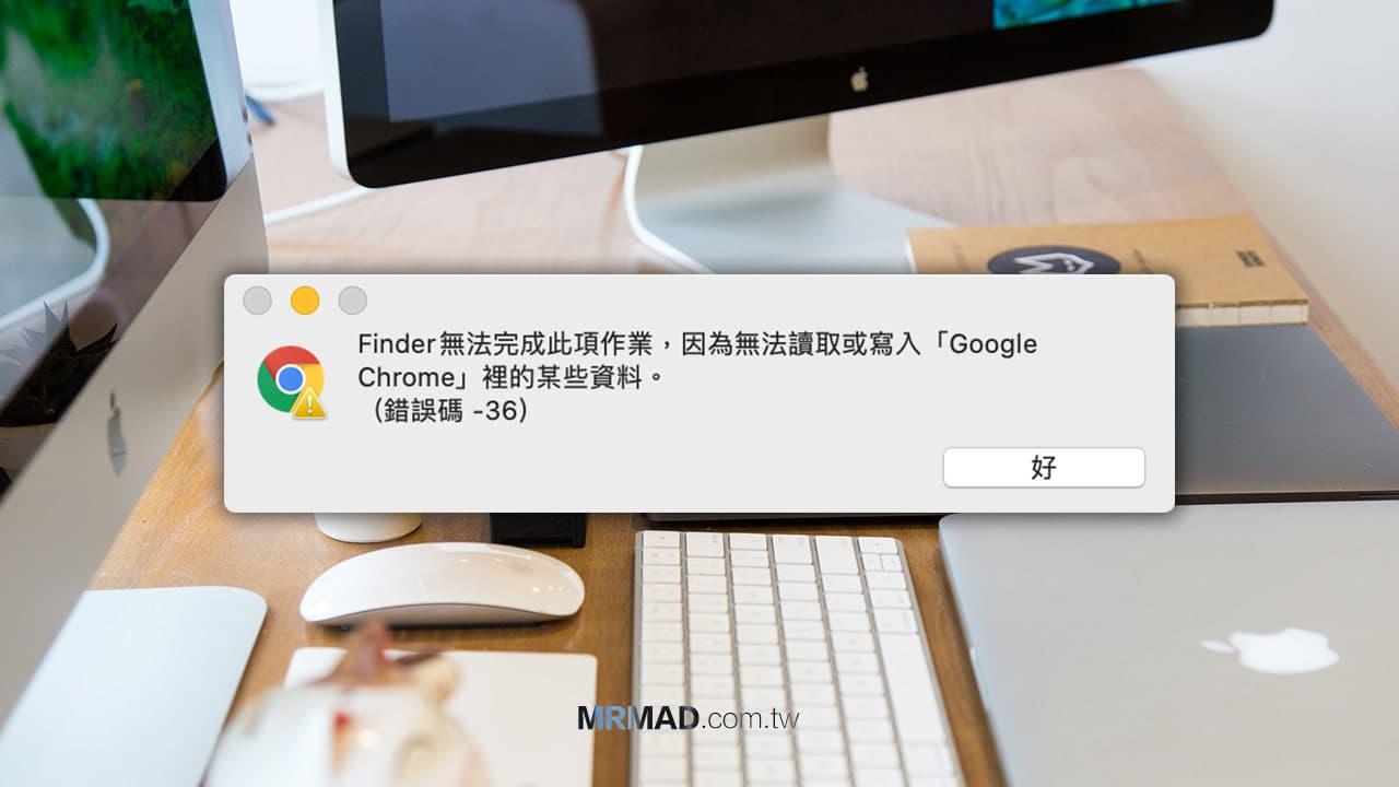 macOS 顯示Finder 無法完成此項作業(錯誤碼-36)解決方法