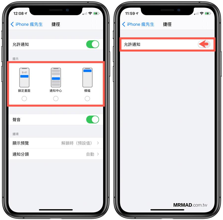 如何關閉iPhone捷徑自動化通知?教你捷徑通知不再跳出4