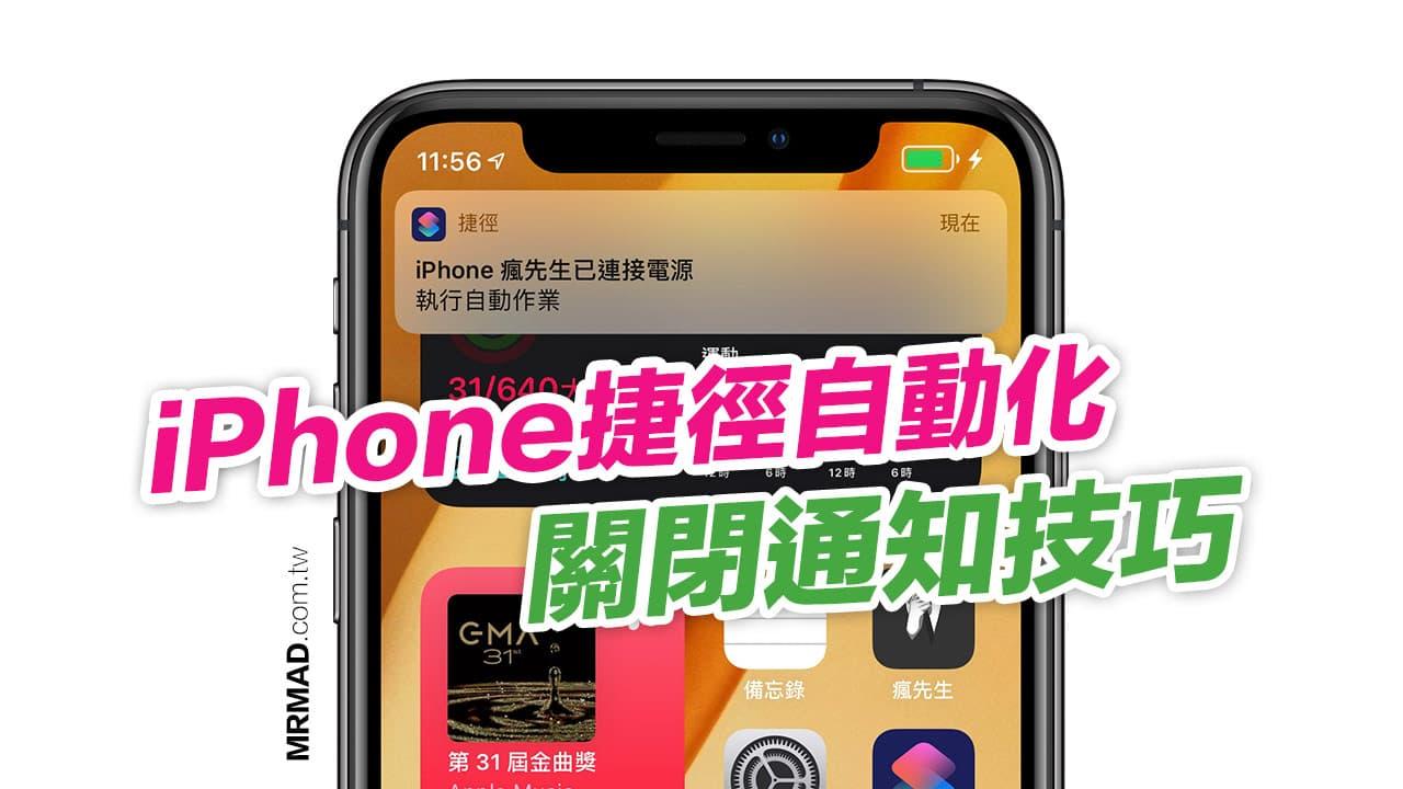 如何關閉iPhone捷徑自動化通知?教你捷徑通知不再跳出