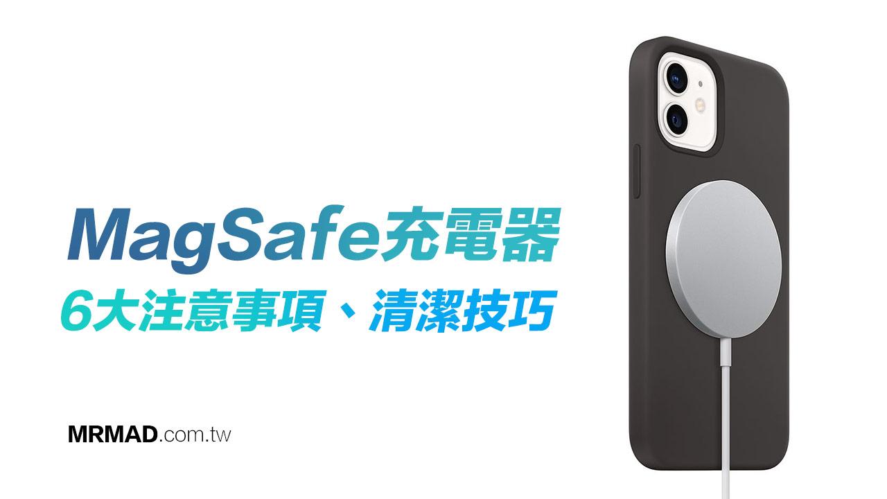 蘋果MagSafe充電器必知「6大注意事項與圓形印記清潔技」
