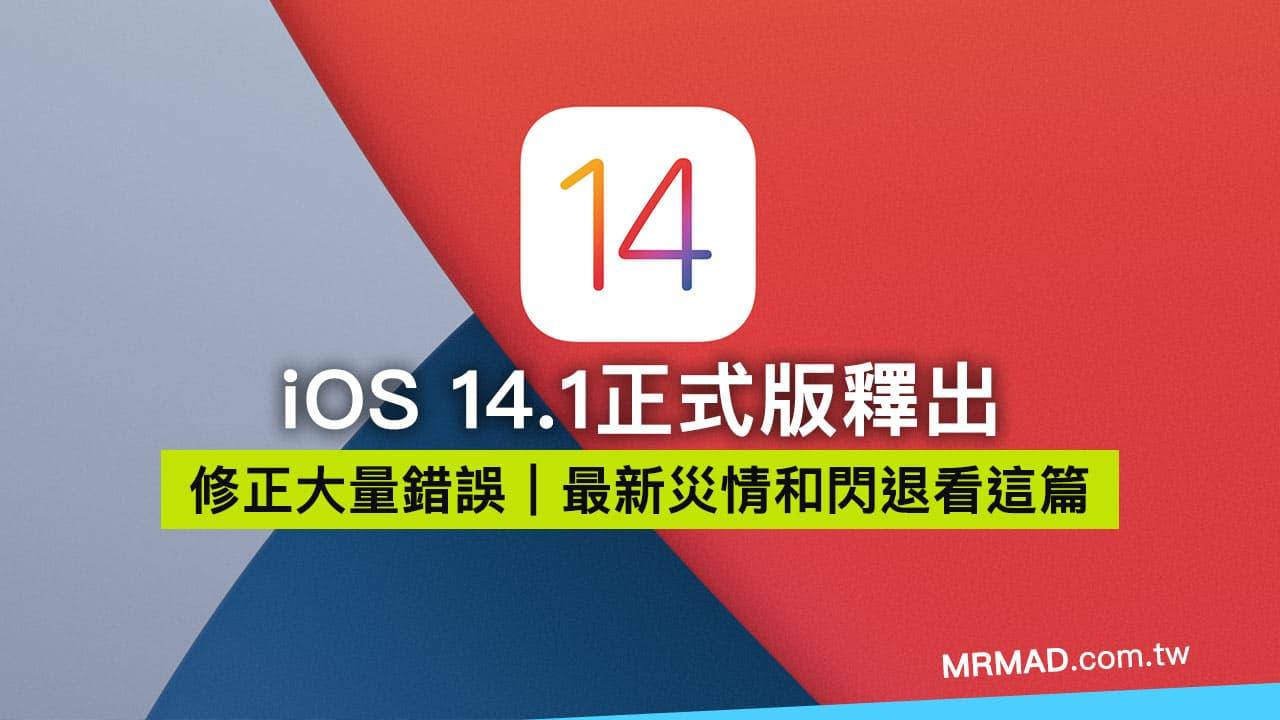 iOS 14.1 支援10位元HDR和修正錯誤,災情與閃退總整理