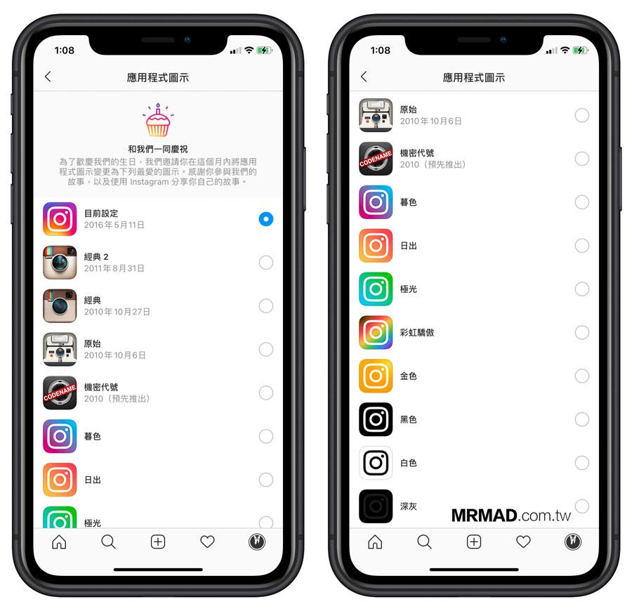 Instagram更換App圖示彩蛋,教你動手自行隨意更改IG圖示3