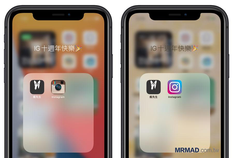 Instagram更換App圖示彩蛋,教你動手自行隨意更改IG圖示4