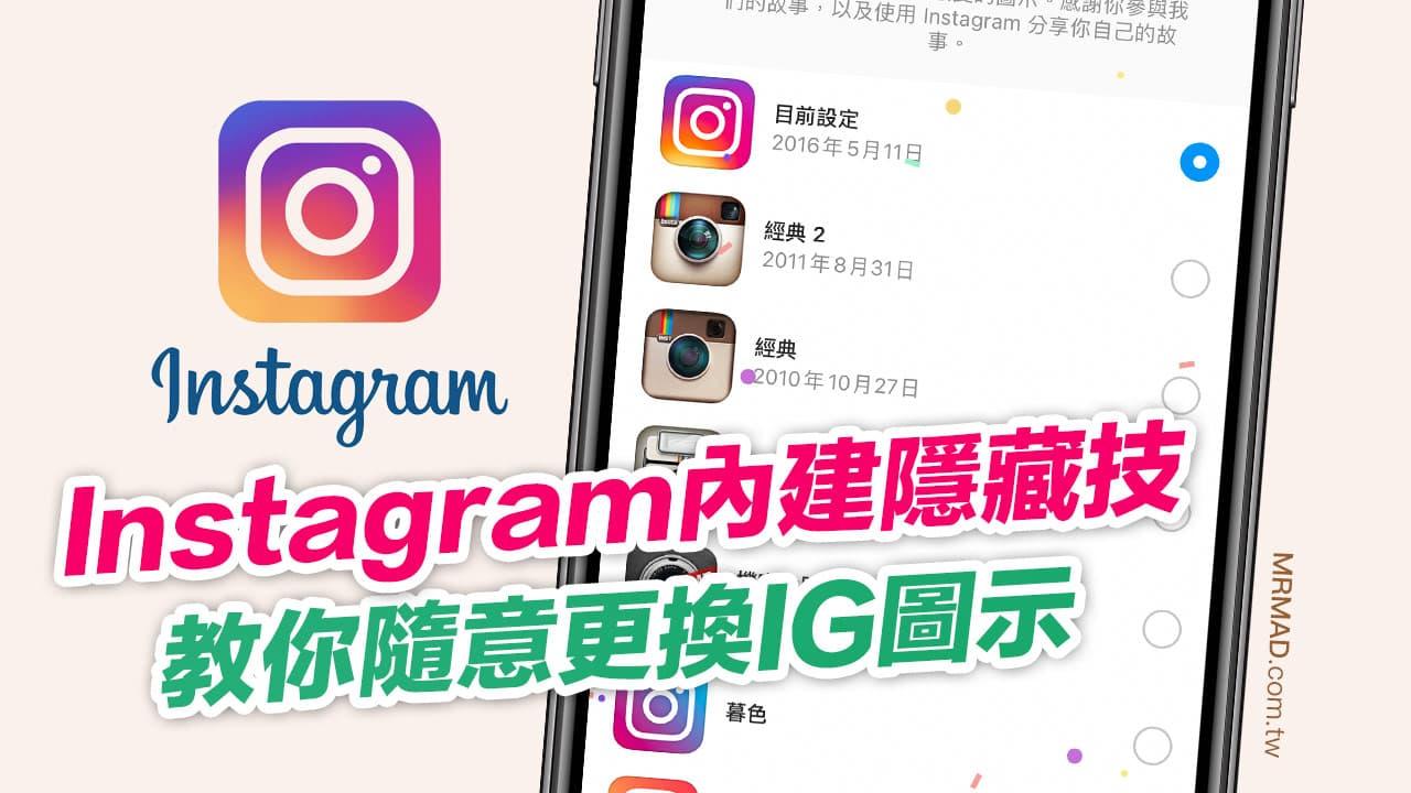 Instagram更換App圖示彩蛋,教你動手自行隨意更改 IG 圖示