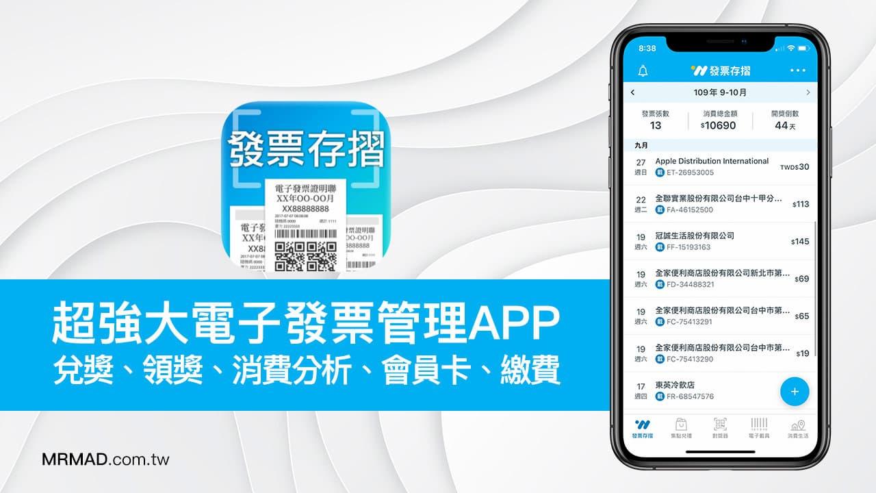 發票存摺App 教學攻略:免費快速兌獎、發票載具、發票管理全靠它