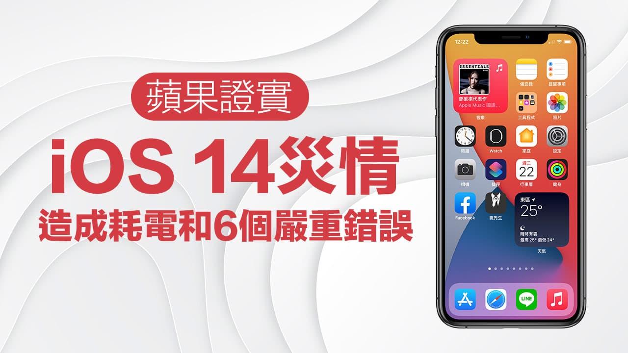 蘋果承認iOS 14 存在7個嚴重災情和耗電,靠這招解決