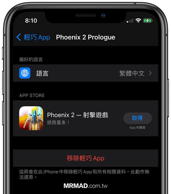 輕巧App實際在iPhone安裝狀況3