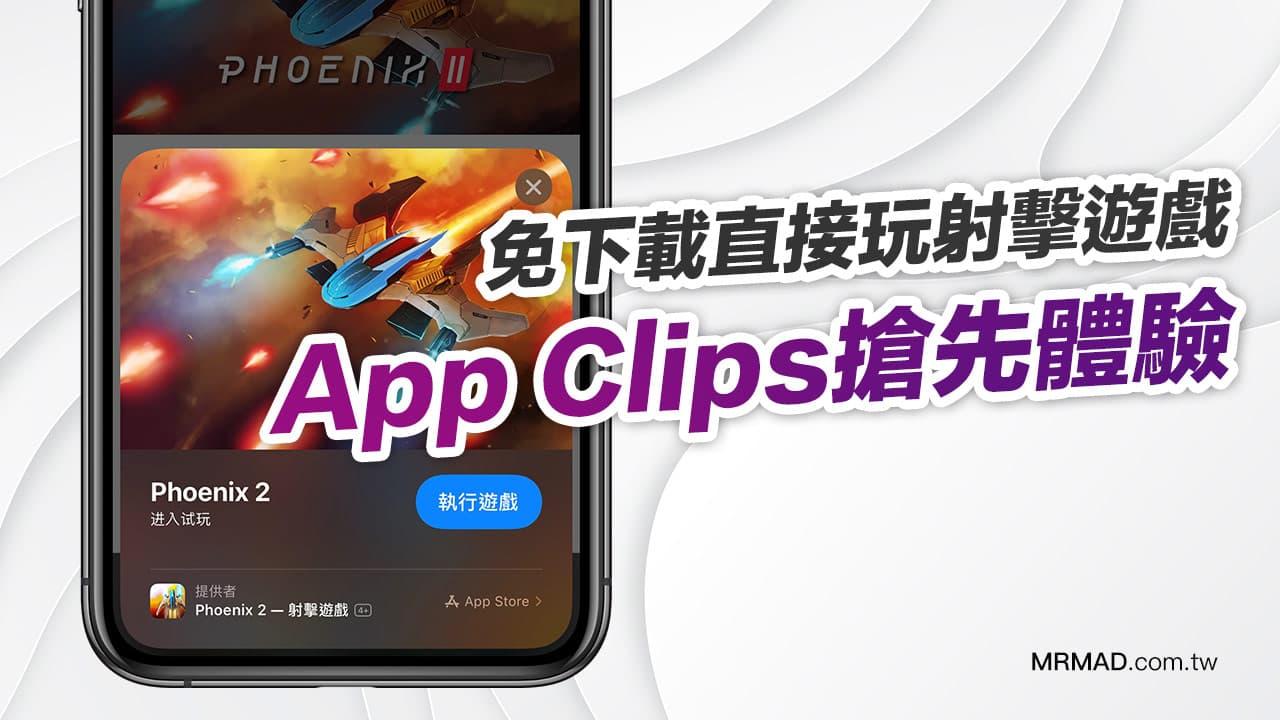 App Clips怎麼實現?教你透過射擊遊戲搶先體驗
