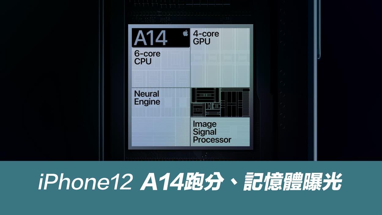 iPhone 12跑分、記憶體全曝光!A14 處理器性能提升亮眼