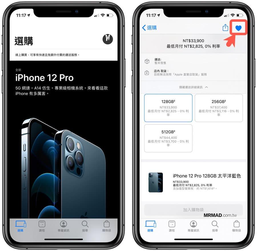 iPhone 12 / iPhone 12 Pro 搶購前準備