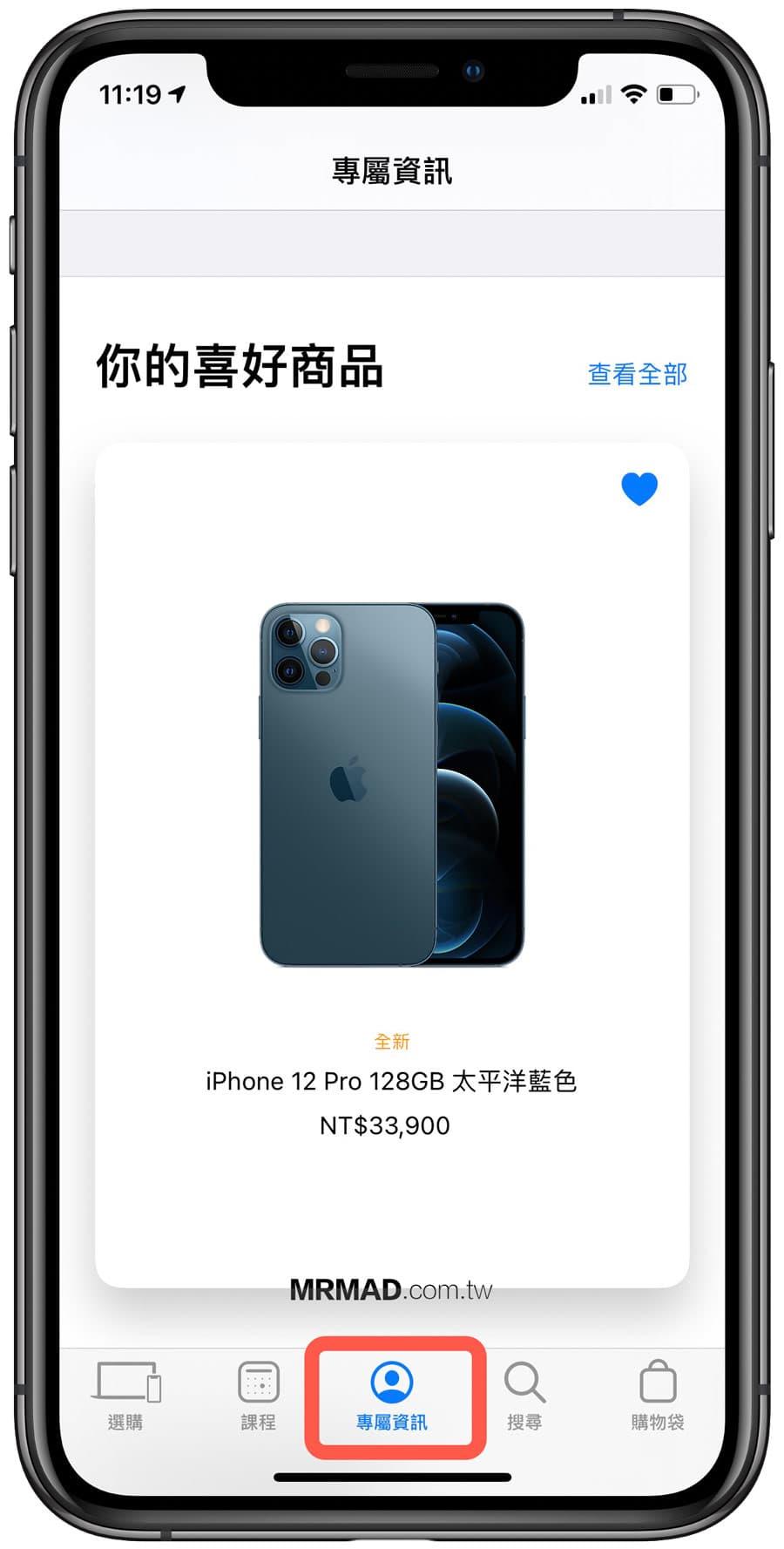 iPhone 12 / iPhone 12 Pro 搶購前準備1
