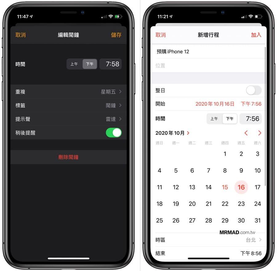 iPhone 12 / iPhone 12 Pro 搶購前準備3