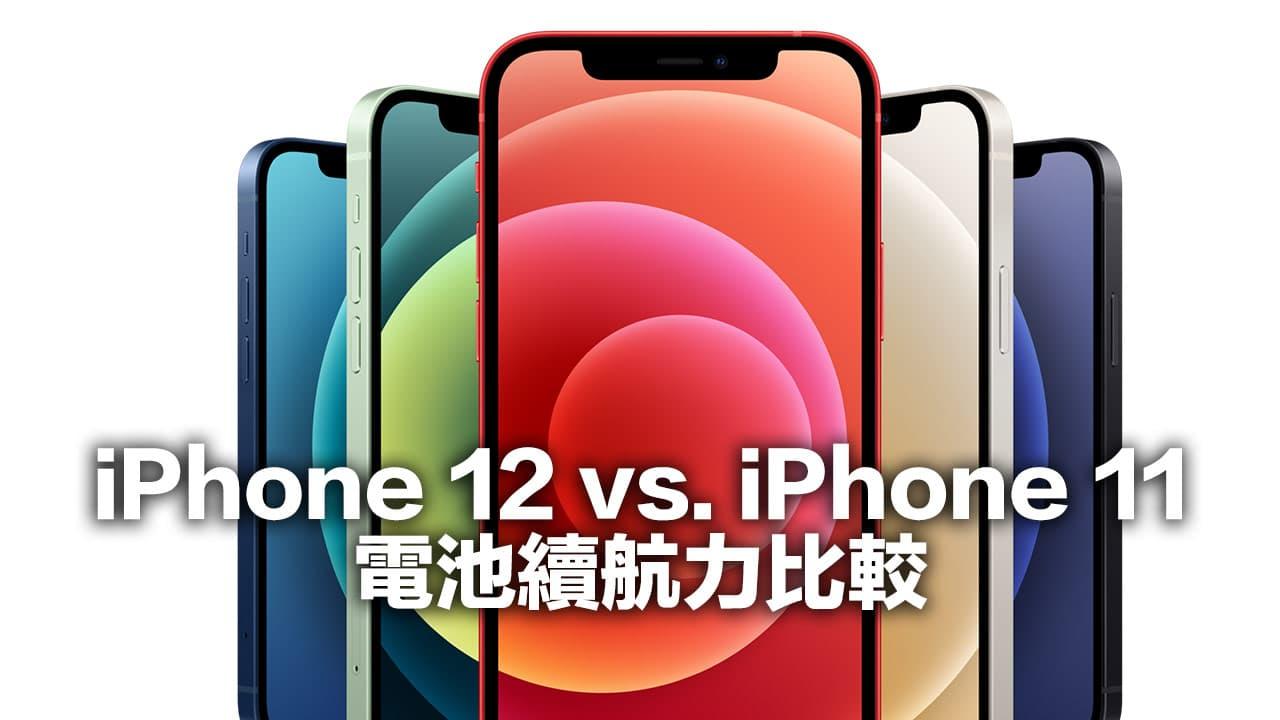 iPhone 12 電池續航力與 iPhone 11 系列比較差異
