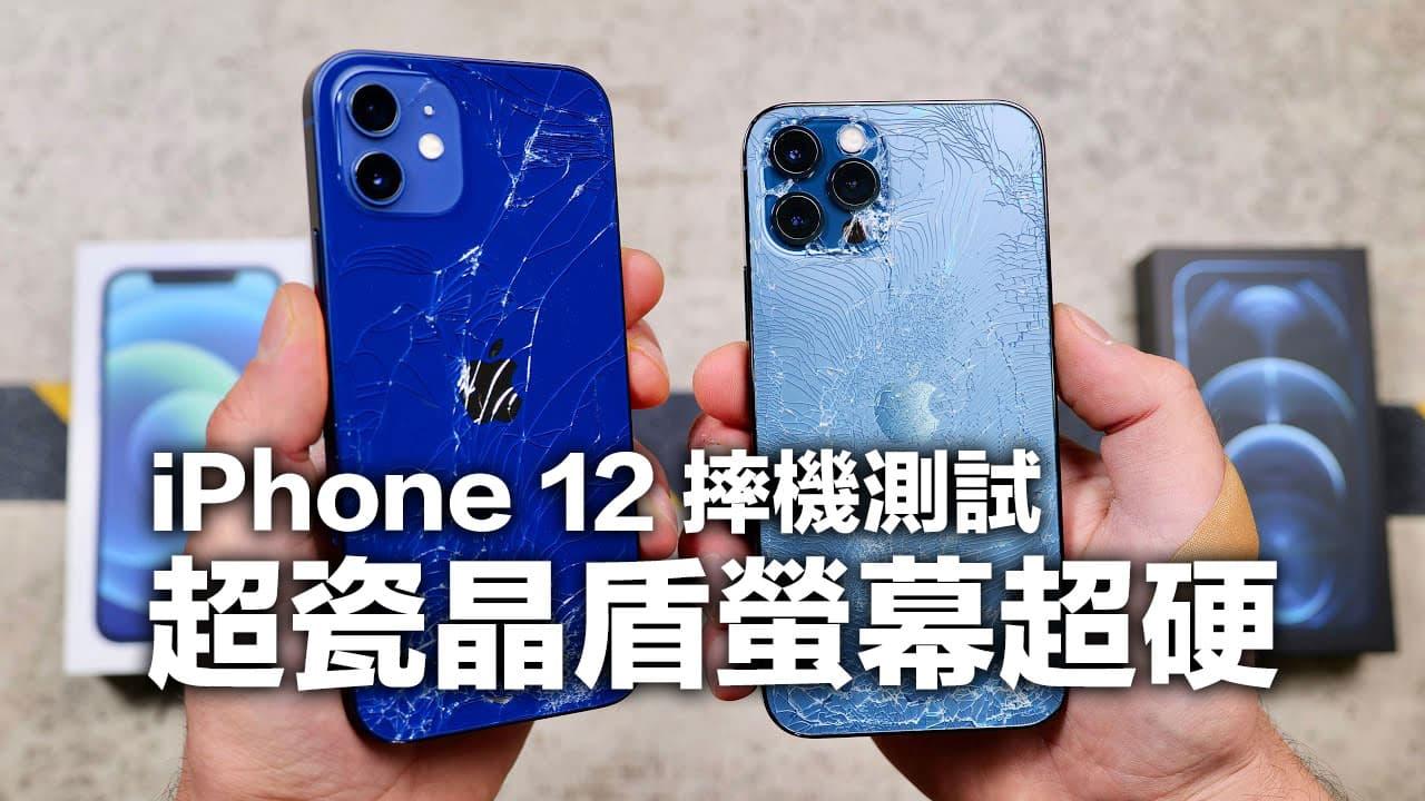 iPhone 12 摔機測試報告出爐,超瓷晶盾螢幕硬度表現超驚人