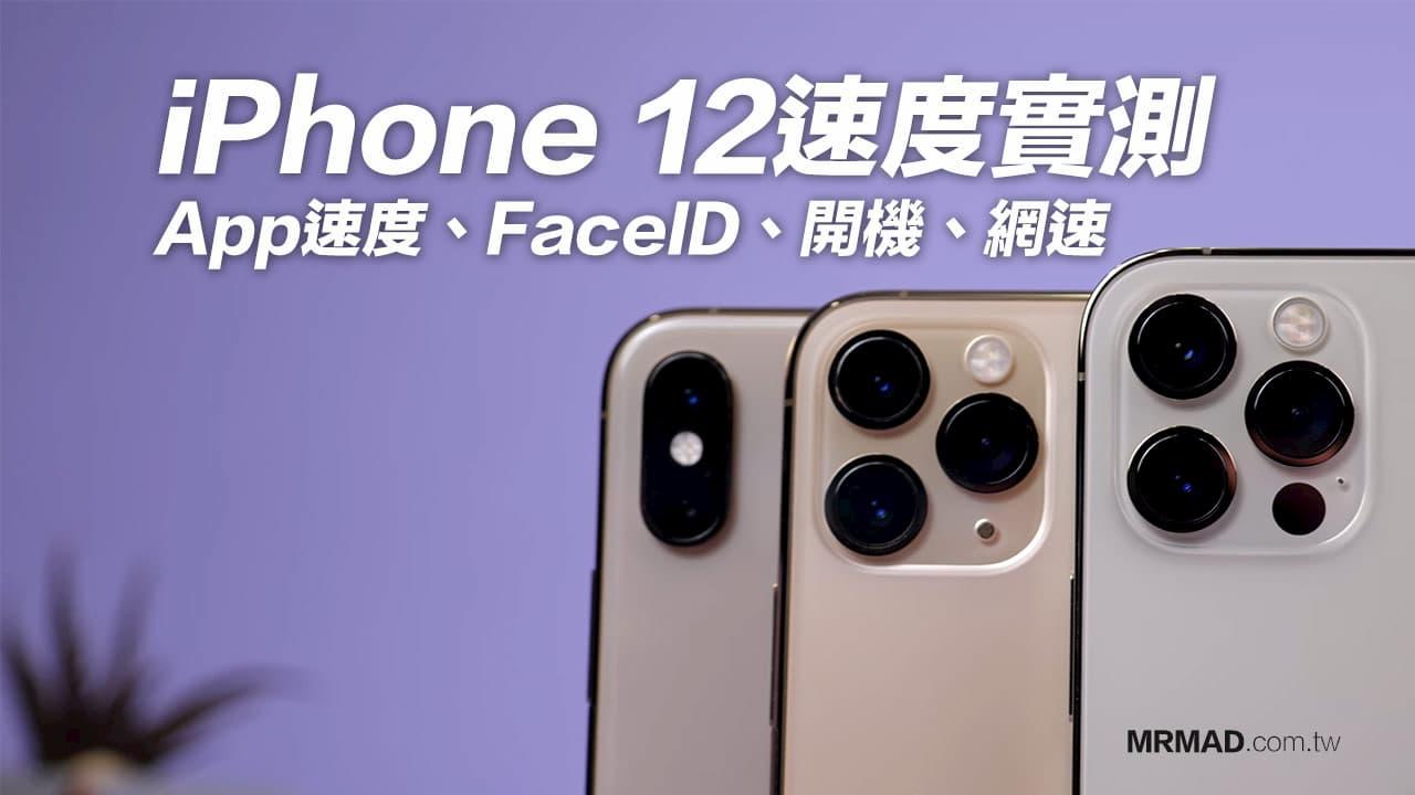 iPhone 12 Pro速度實測:與舊款 11 Pro 和 XS 比較到底誰快