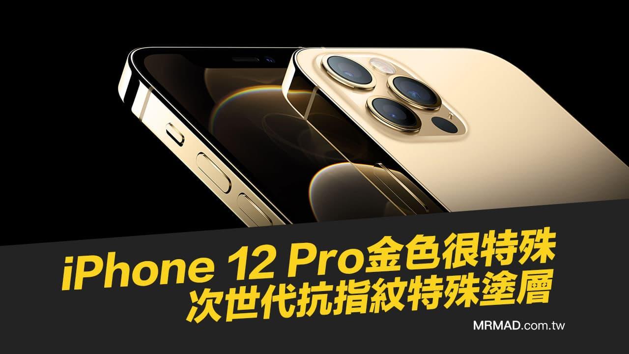 金色iPhone 12 Pro不鏽鋼邊框採用「抗指紋特殊塗層」