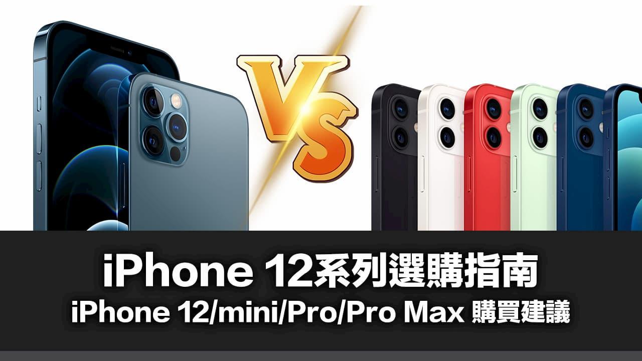 iPhone 12系列選購指南,告訴你iPhone 12、Pro 系列怎麼選
