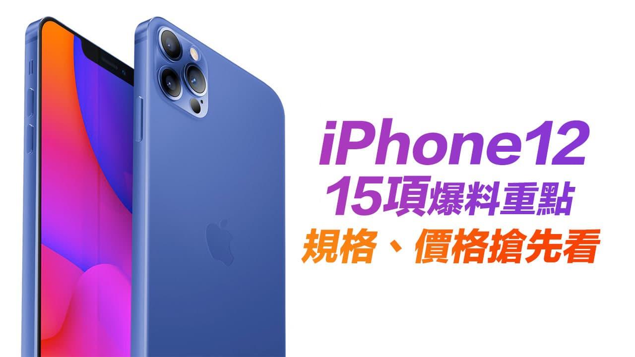 蘋果 iPhone 12規格、價格爆料15大重點一次看