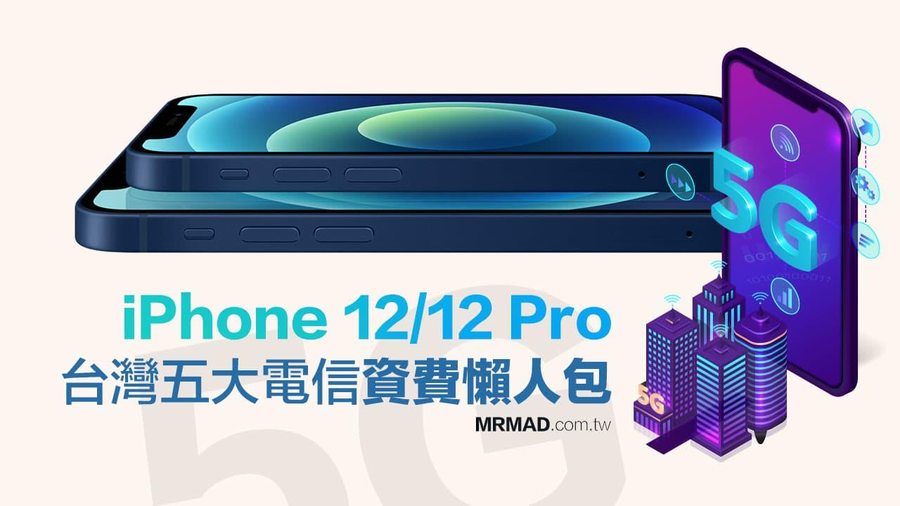 iPhone 12 資費方案、優惠懶人包整理(五大電信5G資費)