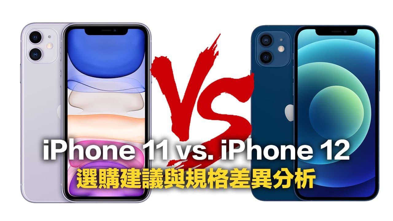 該買 iPhone 12 還是 iPhone 11?選購指南規格差異看這篇