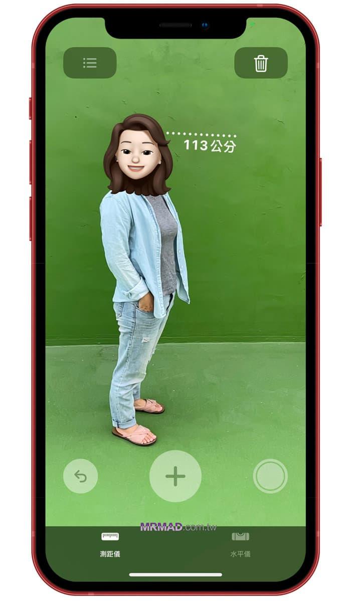 教你用 iPhone 12 Pro 系列量身高,超級簡單又快速測量法1