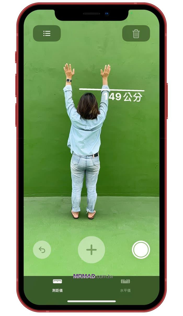 教你用 iPhone 12 Pro 系列量身高,超級簡單又快速測量法3