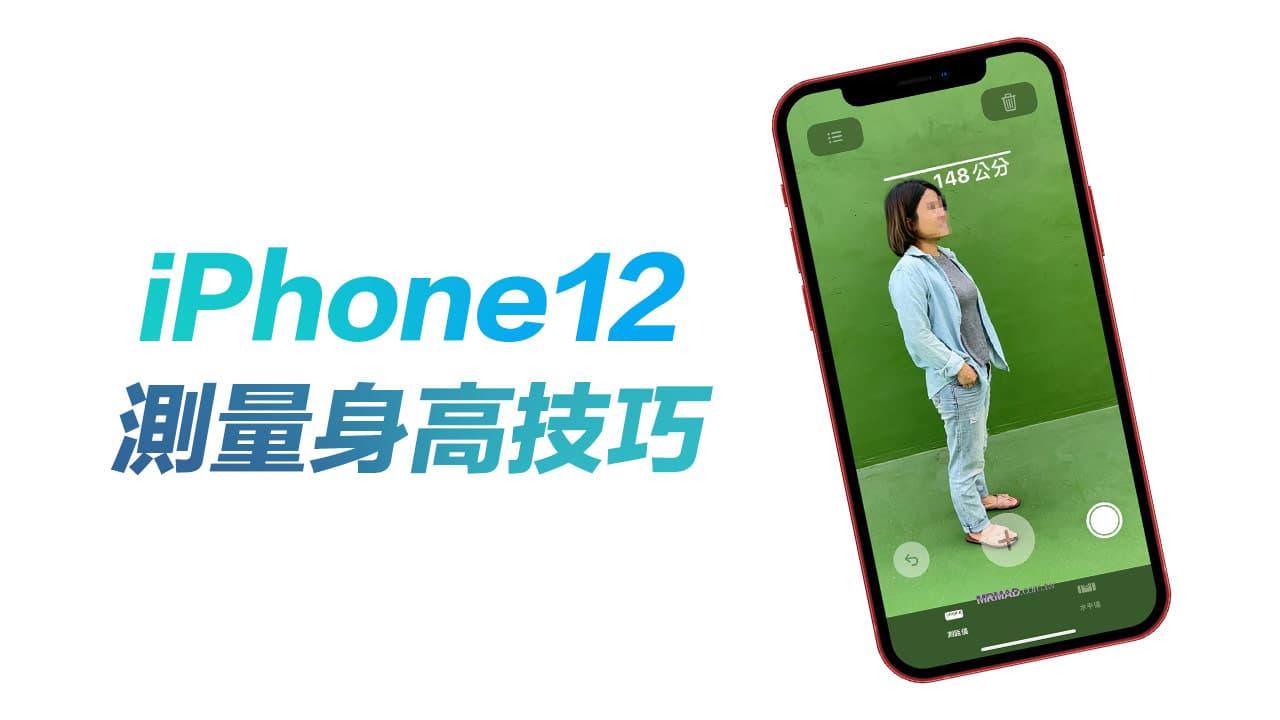 教你用iPhone 12 Pro系列量身高,超級簡單又快速測量法