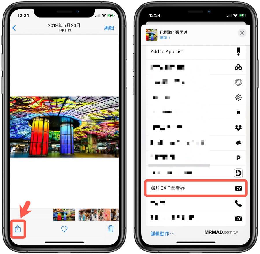iPhone照片資訊查詢 捷徑使用教學4