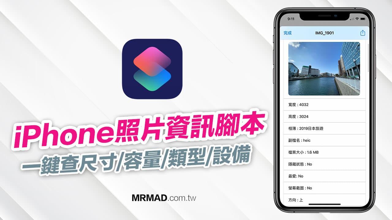 iPhone照片資訊捷徑腳本:查詢大小、寬高和容量 iOS 捷徑