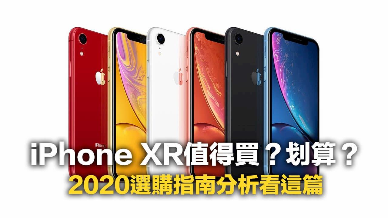iPhone XR 值得買嗎?會比較划算?2020選購指南看這篇